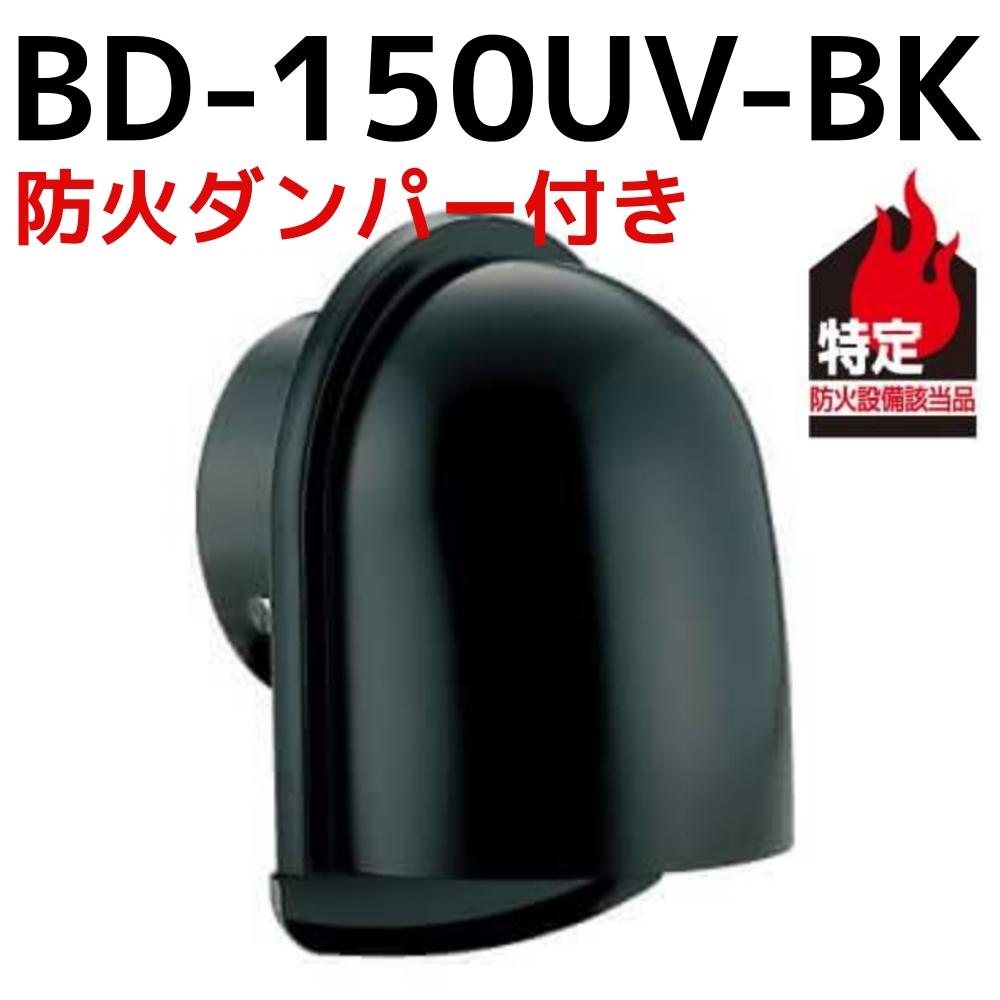 バクマ工業 BEAR U型フード付き換気口 防火ダンパー付 BD-150UV-BK ブラック オプションA-P