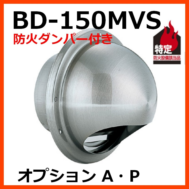 バクマ工業 BEAR 丸型フード付き換気口 防火ダンパー付 BD-150MVS オプションA-P