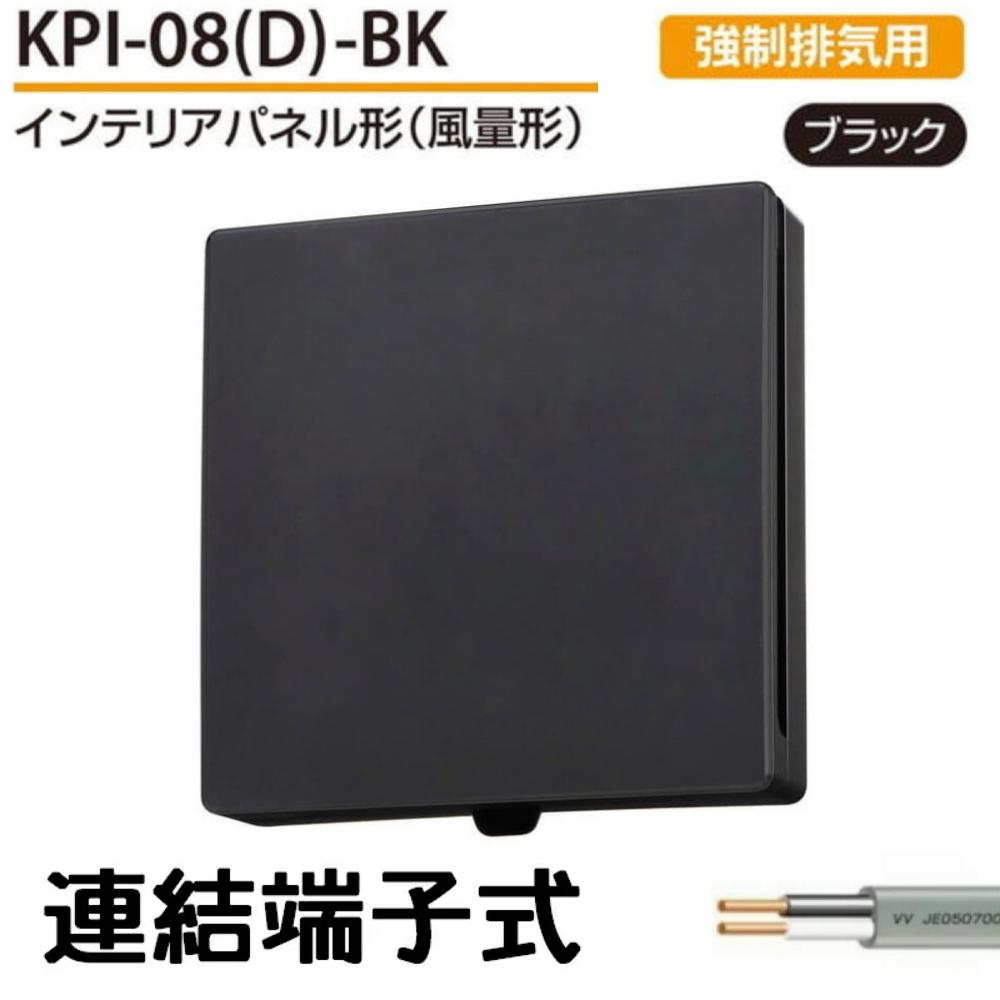 バクマ工業 BEAR 強制排気用 パイプファン インテリアパネル形 KPI-08D-BK ブラック 連結端子式 換気扇