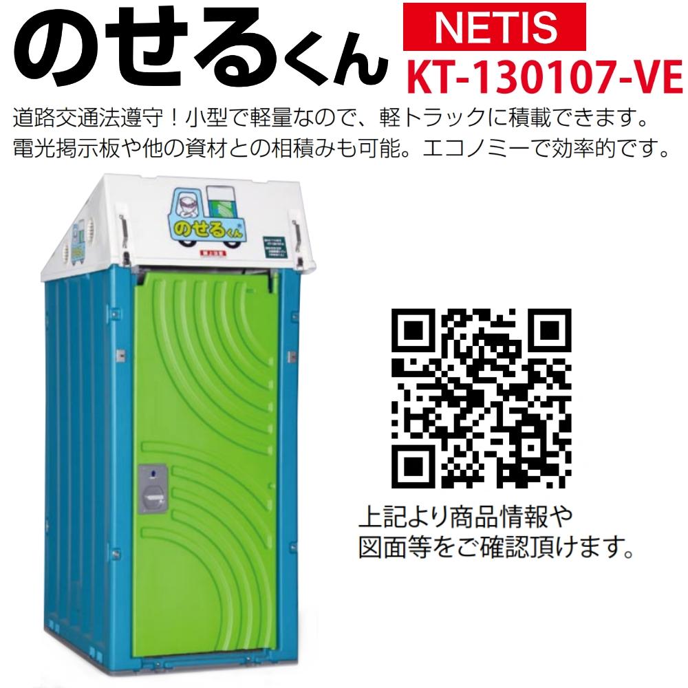 【送料無料】日野興業 車載仮設トイレ GT-QT 簡易水洗式 樹脂製 洋式便器 NETIS登録品 今ならビール1ケースをプレゼント