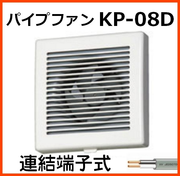 バクマ工業 BEAR 強制排気用 パイプファン KP-08D 連結端子式 換気扇