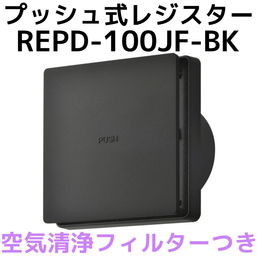 バクマ工業 BEAR 自然吸気用 プッシュ式レジスター 空気清浄フィルター付き REPD-100JF-BK ブラック