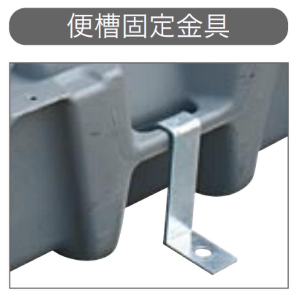 日野興業 仮設トイレ GX・WGXシリーズオプション 便槽固定金具