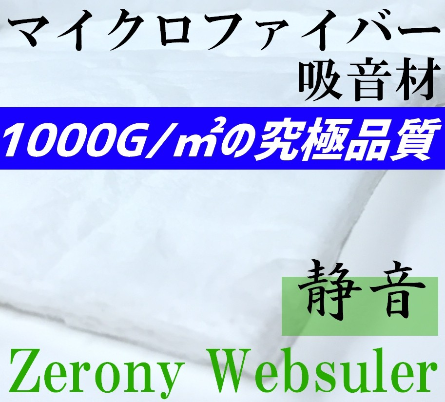 騒音対策 高性能マイクロファイバー 吸音材 Zerony Websuler 150cm × 30mロール 1000g/m2の究極品質 検シンサレート デッドニング