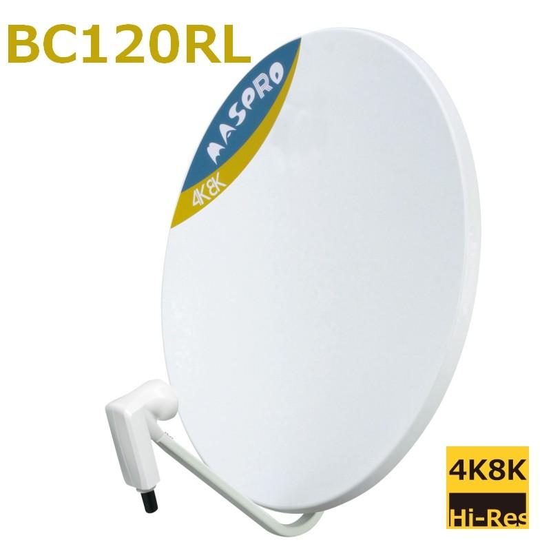 【送料無料】BSアンテナ マスプロ 120cm BS・110度CS BC120RL 4K・8K対応