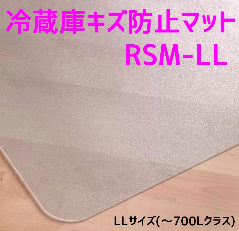 【送料無料】セイコーテクノ 冷蔵庫キズ防止マット LLサイズ 〜700Lクラス RSM-LL 74cm×86cm 在庫あり即納