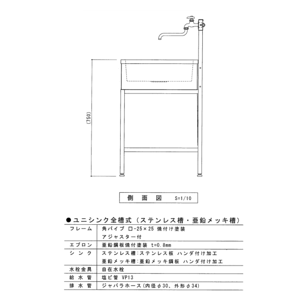 【送料無料】日野興業 全槽式 シンク ステンレス槽 建設現場などに