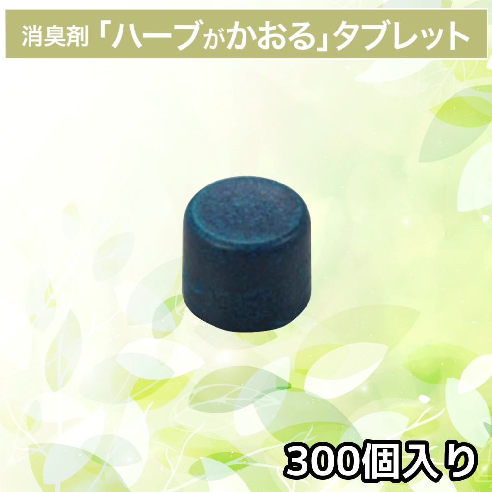 【送料無料】日野興業 仮設トイレ用 消臭剤 ハーブがかおるタブレット 300個入り