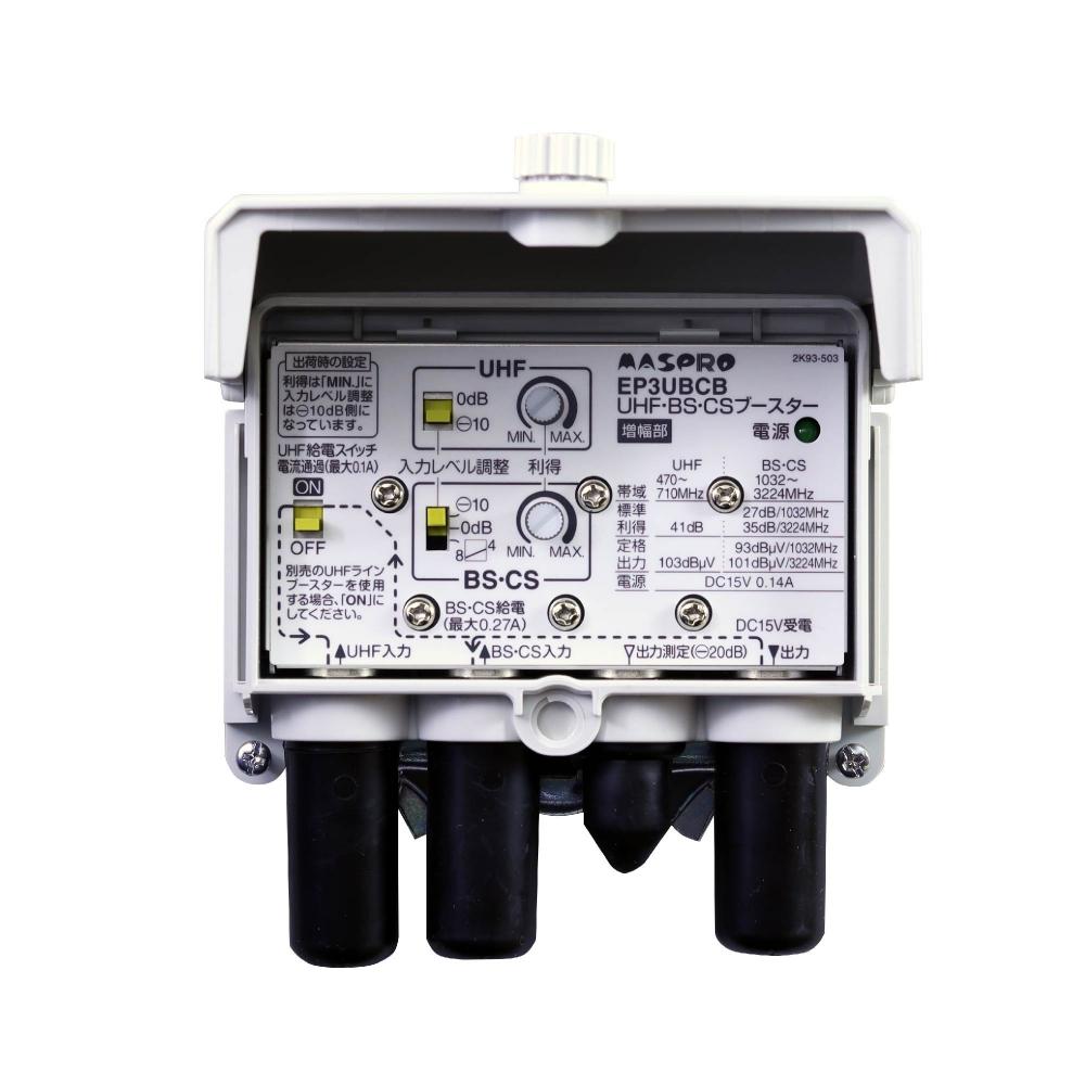 【送料無料】マスプロ UHF/BS(CS) ブースター EP2UBCB(旧UBCBW35) UBCBW45SS同等品 4K・8K対応 在庫あり即納 新商品
