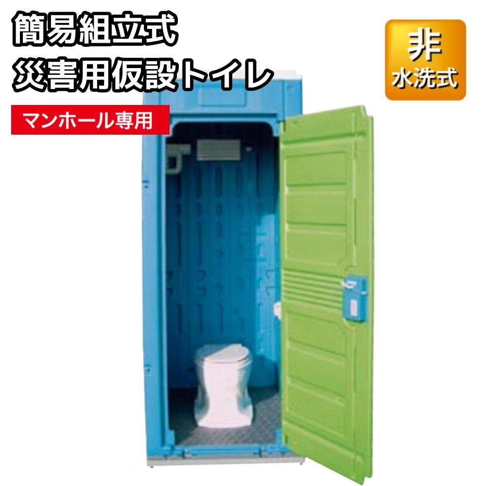 【送料無料】日野興業 災害用 仮設トイレ GE-WKM 非水洗 マンホール専用 簡易組立式