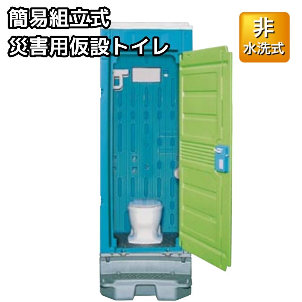【送料無料】日野興業 災害用 仮設トイレ GE-WKP 非水洗 タンク式 簡易組立式