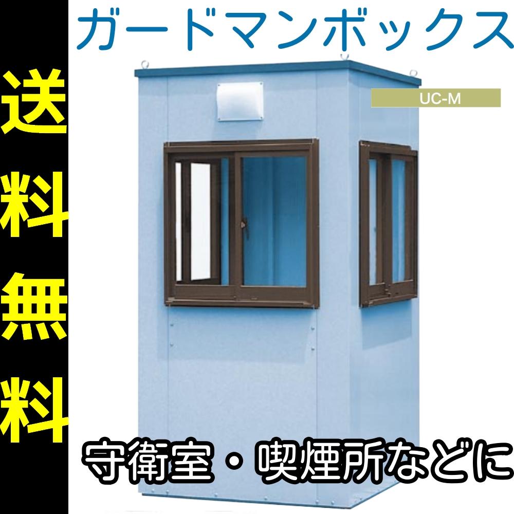 【送料無料】日野興業 ガードマンボックス UC-M 守衛室や喫煙所に
