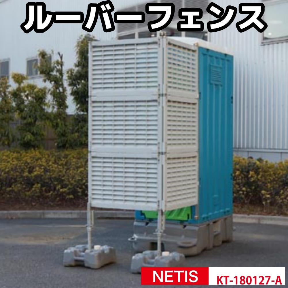【送料無料】日野興業 仮設トイレ用 ルーバーフェンス L-1 L字型 ウォーターウエイト仕様