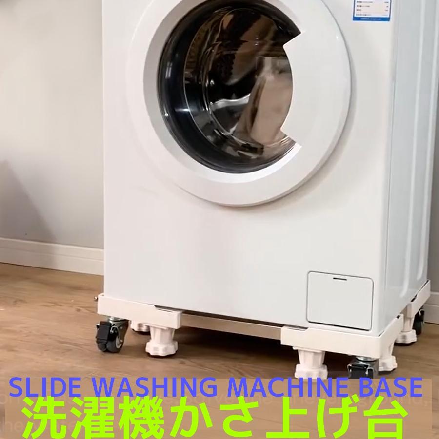 セイコーテクノ キャスター付き洗濯機かさ上げ台 WMB-UX スライドタイプ 乾燥機にも