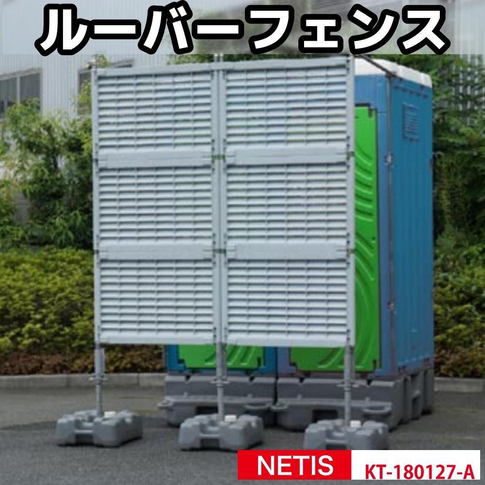 【送料無料】日野興業 仮設トイレ用 ルーバーフェンス T-1 T字型 ウォーターウエイト仕様