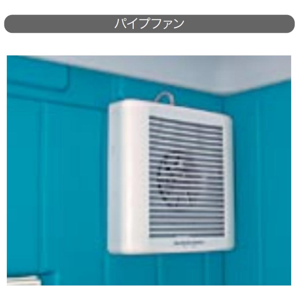 日野興業 仮設トイレ GXシリーズオプション 換気扇 パイプファン