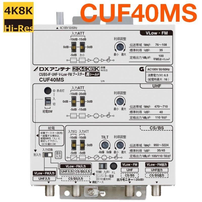 【送料無料】DXアンテナ 共同受信用 UHF・FM・BS(CS)ブースター 4K・8K対応 40dB型 CUF40MS