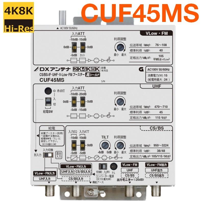 【送料無料】DXアンテナ 共同受信用 UHF・FM・BS(CS)ブースター4K・8K対応 45dB型 CUF45MS