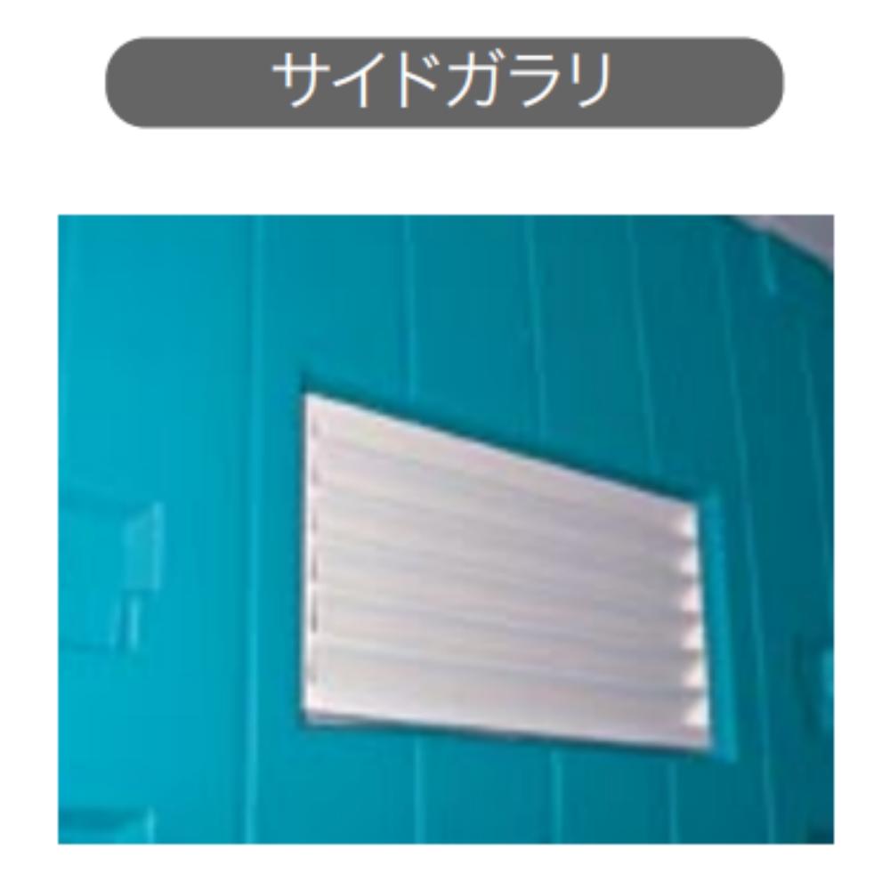 日野興業 仮設トイレ GXシリーズオプション サイドガラリ 左右セット