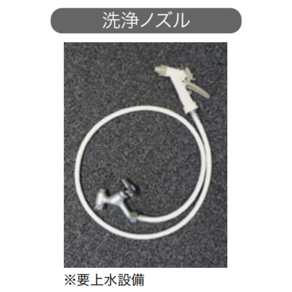 日野興業 仮設トイレ WGX・GXシリーズオプション 洗浄ノズル