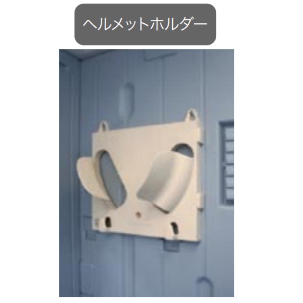 日野興業 仮設トイレ WGXシリーズオプション ヘルメットホルダー
