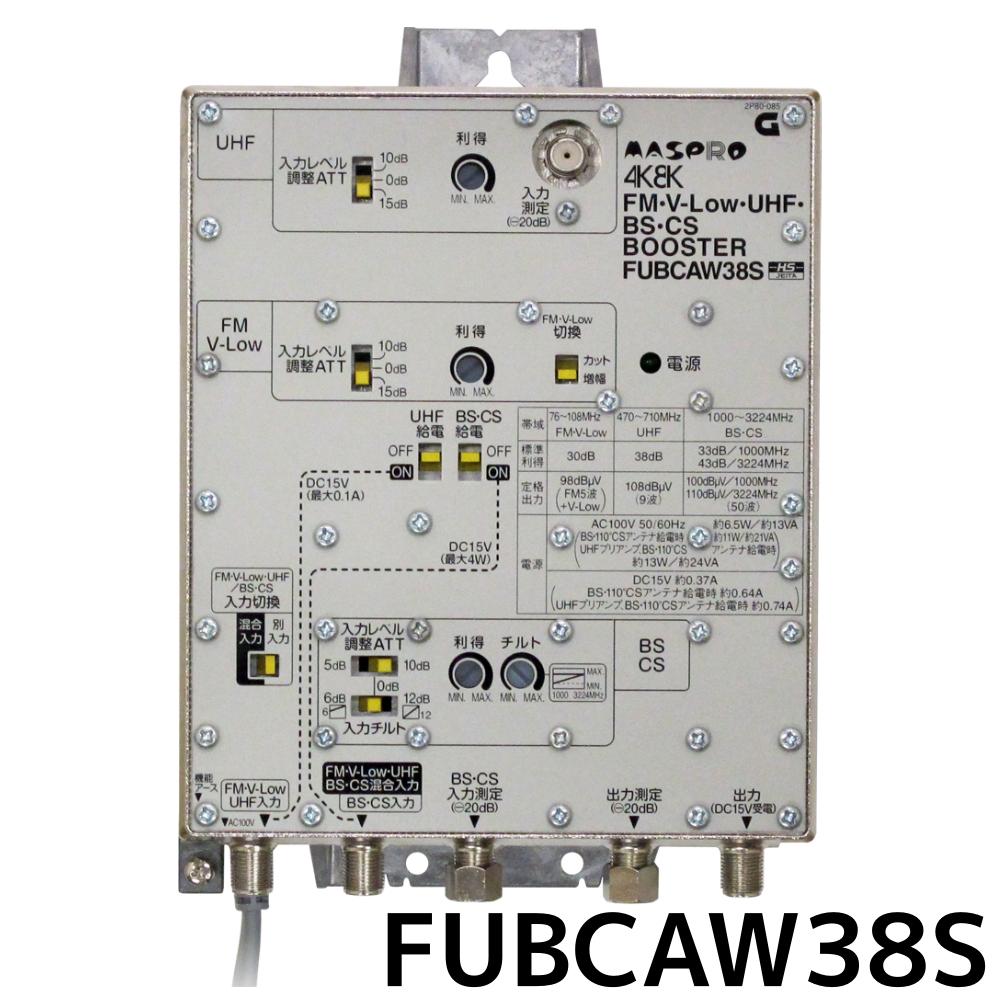 【送料無料】マスプロ 4K・8K対応 共同受信用 UHF・FM/BS(CS)ブースター38dB型 FUBCAW38S (旧FUBCAW35)