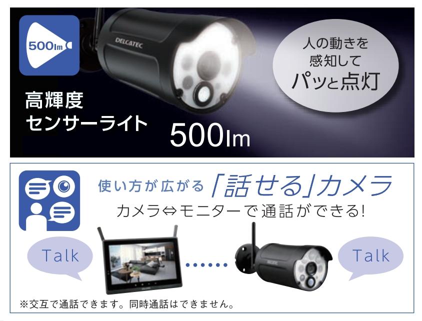 【送料無料】DXデルカテック センサーライト付 ワイヤレスフルHDカメラ モニターセット WECAM1 高耐久128GB microSDカード付属