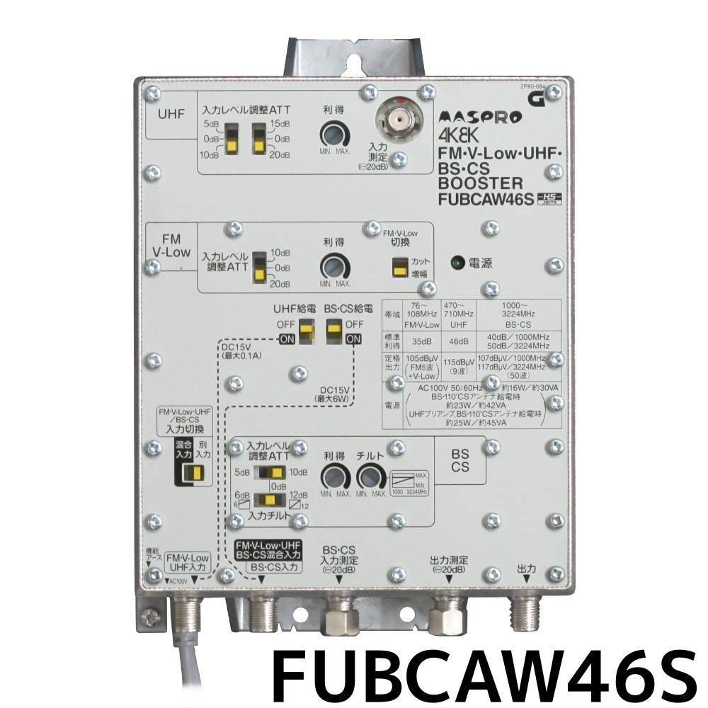 【送料無料】マスプロ 4K・8K対応 共同受信用 UHF・FM/BS(CS)ブースター46dB型 FUBCAW46S (旧FUBCAW45)