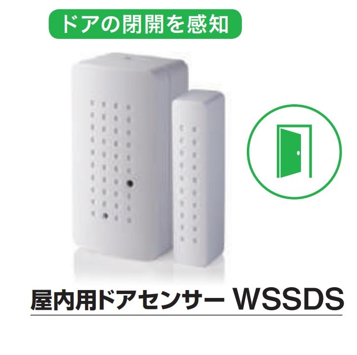 DXデルカテック WECAM1用屋内ドアセンサー WSSDS