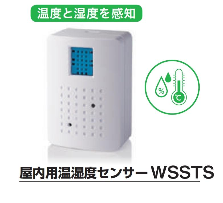DXデルカテック WECAM1用温度・湿度センサー WSSTS