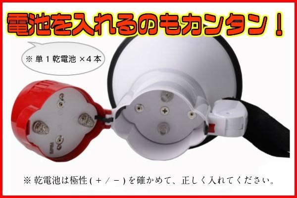 拡声器 10W 小型メガホン STM-101 サイレン音つき 防災にも