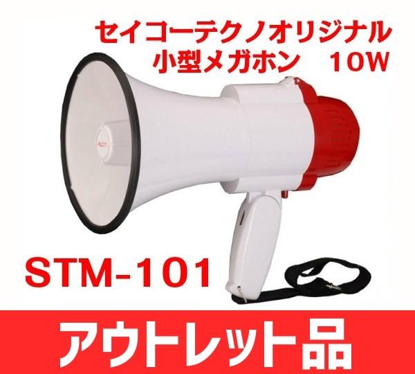 【アウトレット】拡声器 10W 小型メガホン STM-101 サイレン音つき インスタの小道具にもオススメ