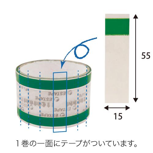 エステープ(15mm×55mm幅)緑