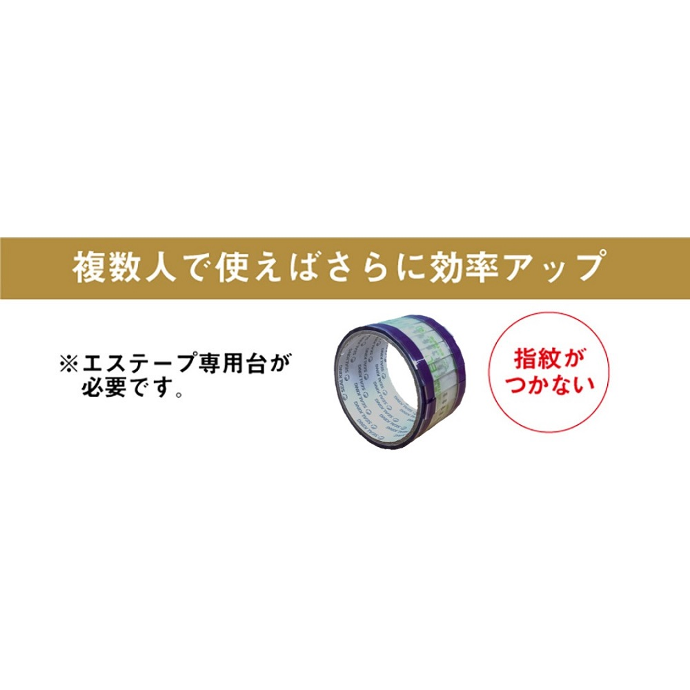 エステープ(15mm×55mm幅)パープル