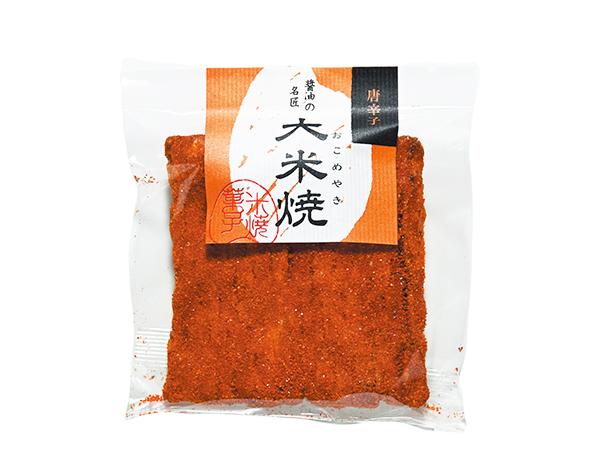 大米焼 唐辛子