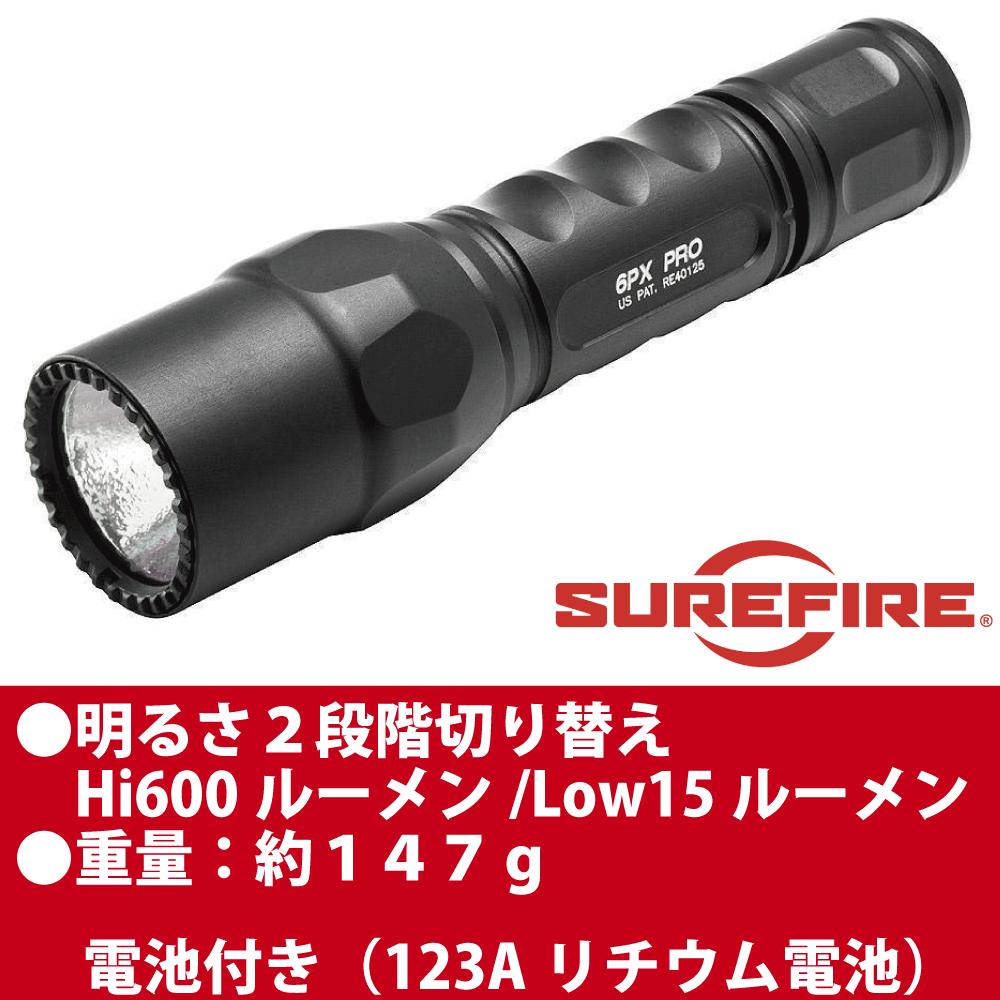 SureFire(シュアファイア|一生涯保証のプロ仕様高級ライト)6PXプロ