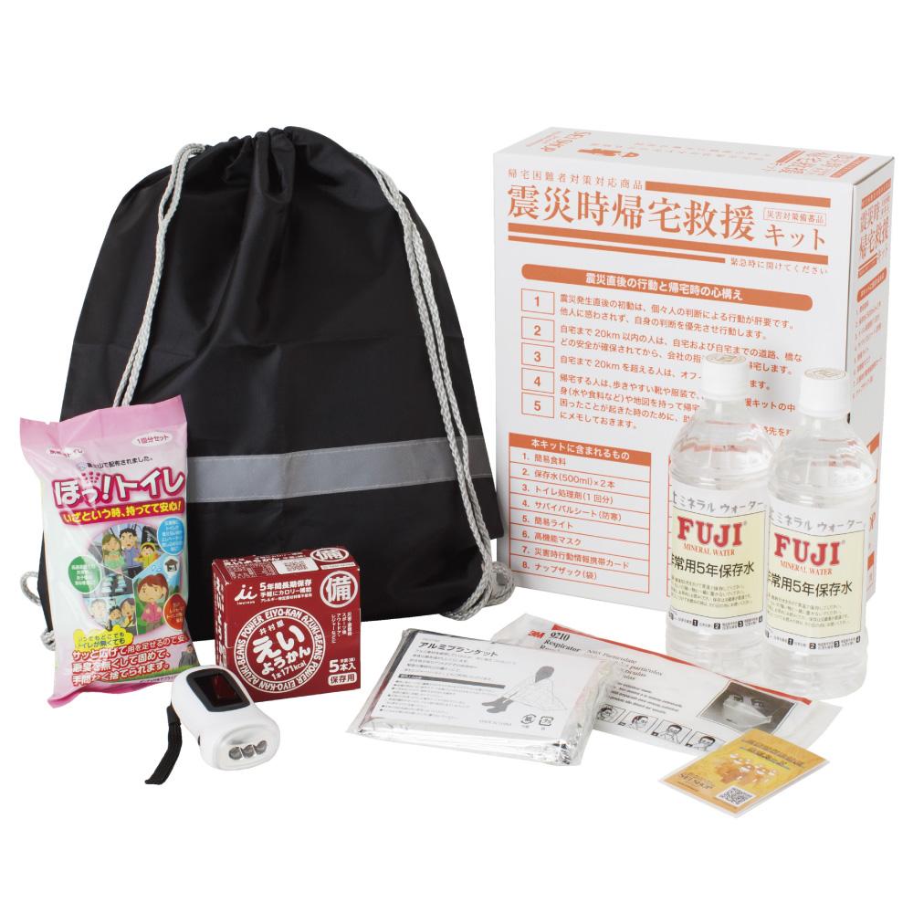 震災時帰宅救援キット(東京都帰宅困難者対策条例適応) | A4ファイルサイズでオフィスでの収納・保管に便利