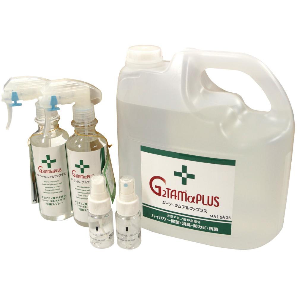 <強力・安全>手軽な消臭・抗菌スプレー「G2TAMαプラス」スターターセット(携帯用小ボトル2本付属)