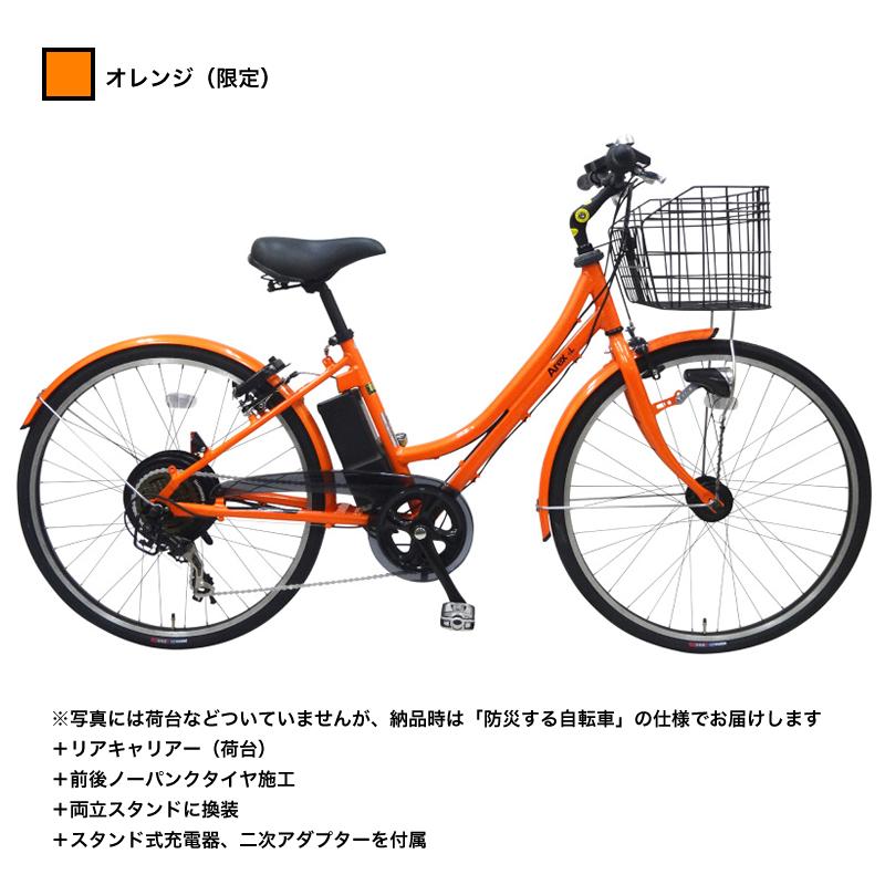 防災する自転車≪エアロアシスタント Arex+L2(標準装備+ノーパンクタイヤ+2次アダプター+両立スタンド+リアキャリア)≫100%完組出荷(届いてすぐ乗れます)