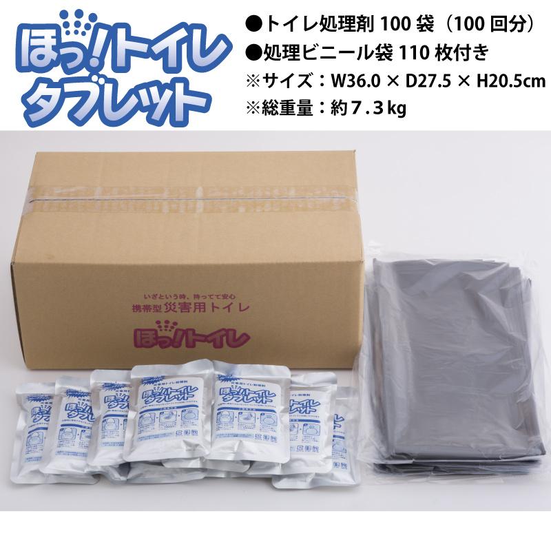 ほっ!トイレタブレット100袋(トイレ処理剤100回分)+処理用ビニール袋110枚