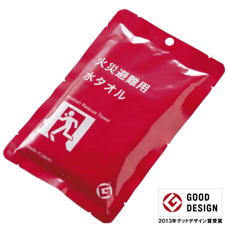 [今治タオル] いまばりレスキュータオル (※購入特典:災害時行動情報携帯カード×1枚付き)