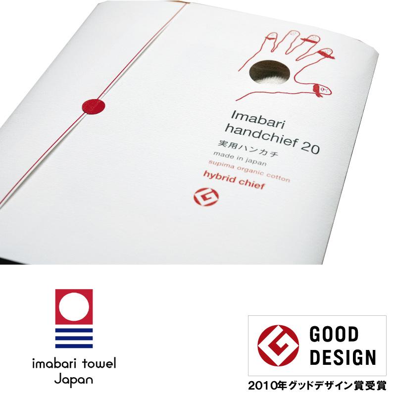[今治タオル] いまばりハンカチーフ 20 (※購入特典:災害時行動情報携帯カード×1枚付き)