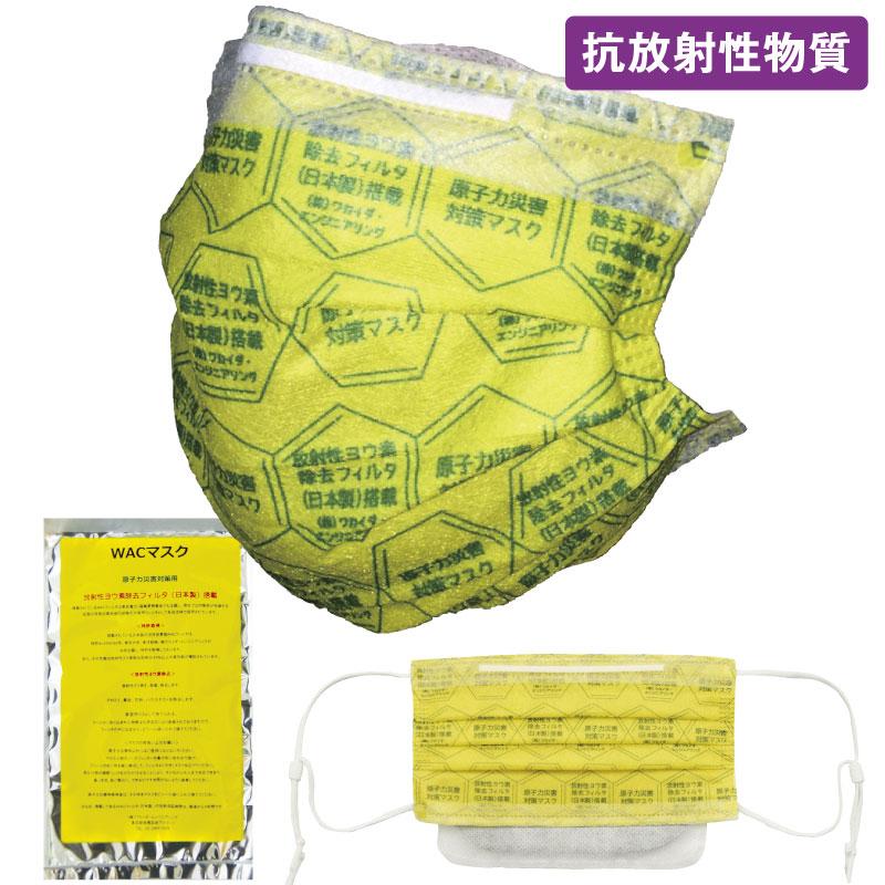 WACマスク [1枚]|唯一の原子力災害用マスク(東京大学特許)[抗放射性物質]