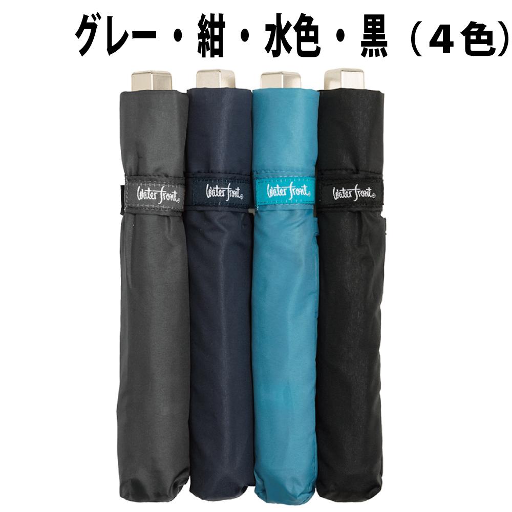 【折りたたみ傘(3段折)/UV CUT 90%】ファイブスタープレミアムプラス(親骨53cm/重量165g/超撥水ナノテク加工済/雨晴兼用傘)|ブランド:Waterfront(ウォーターフロント)
