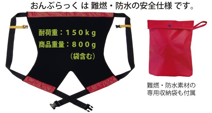 おんぶらっく (※安全背負い具・介護補助具・おんぶ補助具)