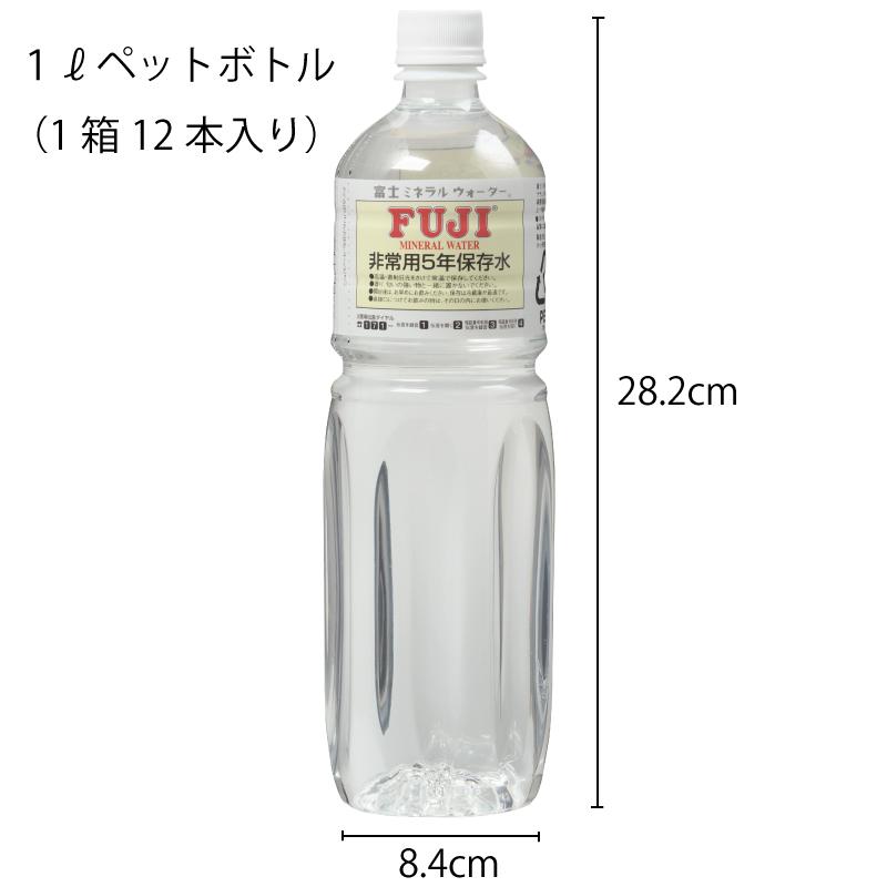 富士ミネラルウォーター(非常用5年保存水)1Lx12本入り/1ケース[送料込]