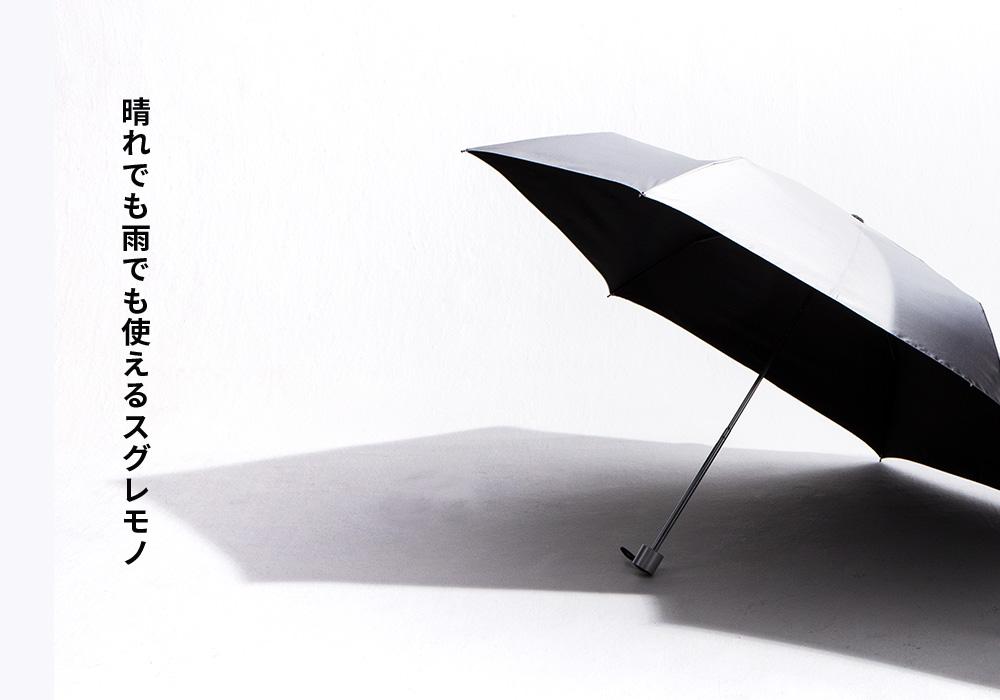 【日傘・晴雨兼用・折りたたみ傘(3段折)】【遮熱・遮光(UVCUT99%)/シルバーコーティング/無地】銀行員の日傘 折60cm(親骨60cm/重さ290g)|ブランド:Waterfront(ウォーターフロント)