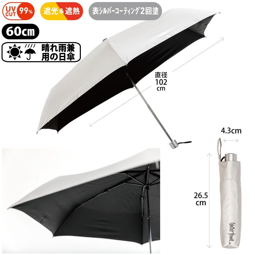 銀行員の日傘 折60cm