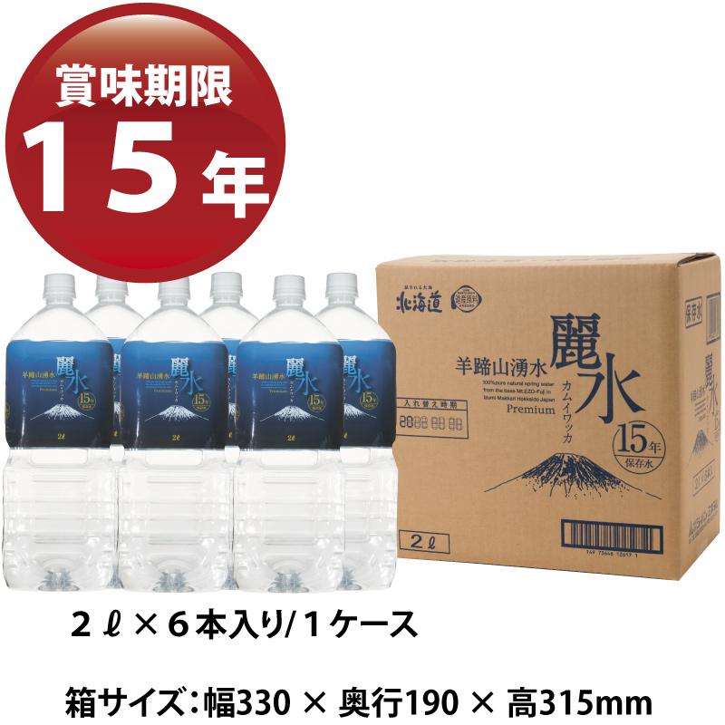 国内最長15年保存水《カムイワッカ麗水15年》 2L×6本/箱 [送料込](※日経通販歳時記掲載商品)