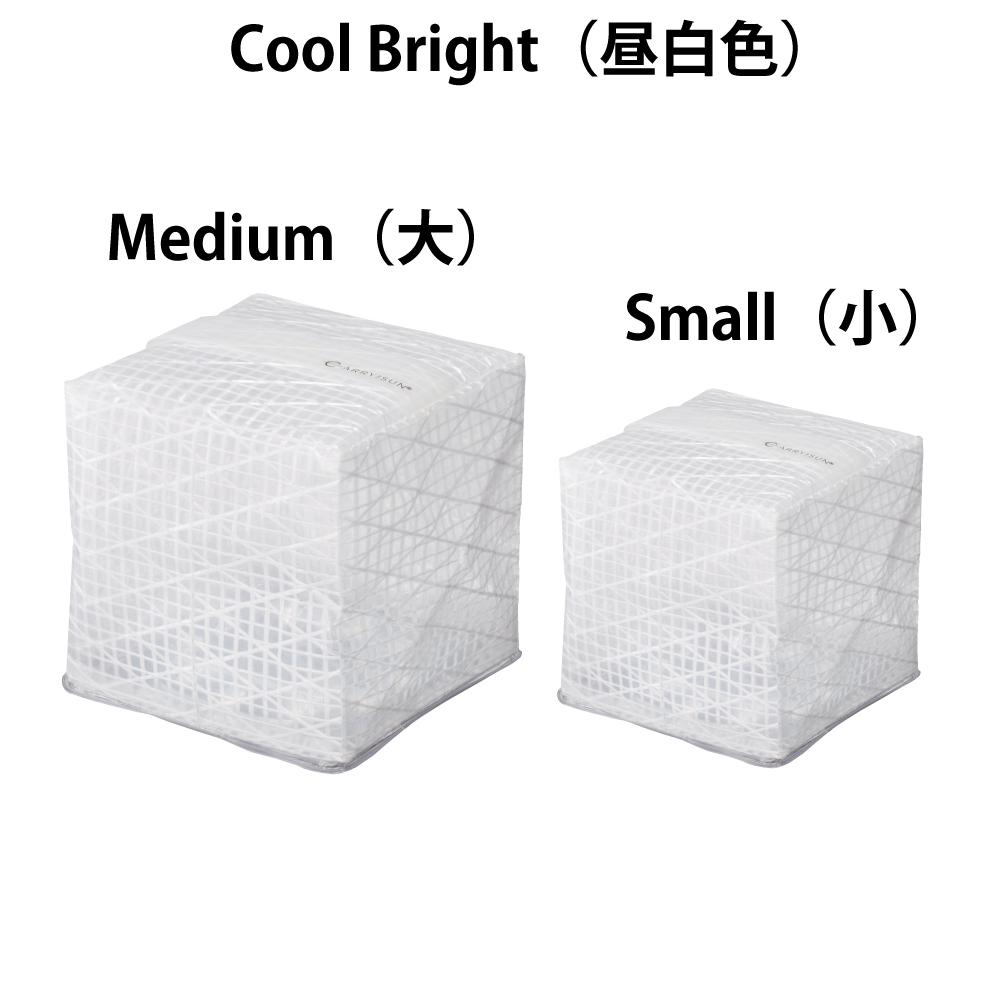 Cool Bright(クールブライト=昼白色)|非常時の安心の灯りは蝋燭からキャリー・ザ・サン(CARRY THE SUN)へ。太陽光発電(ソーラー充電)できる災害用LED常夜灯・ランタン・非常用ライト